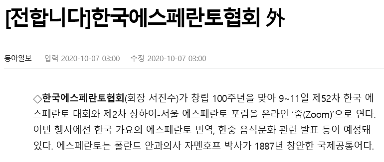 www.donga.com_new__article_all_20201007_103275412_1 동아일보.png